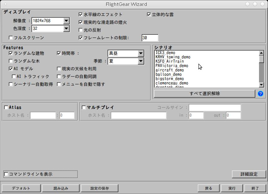 一部日本語化されたFlightGearランチャー(FGRun)