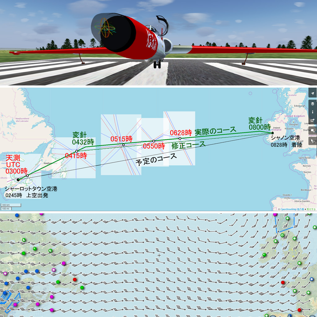 天測で大西洋横断