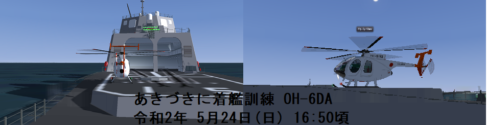 あきづきに着艦訓練